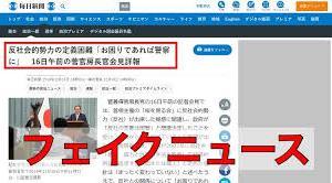 大阪都構想でフェイク報道。反対派の嘘に騙されてはいけない!