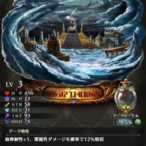 【ラスクラ】帝都地下に広がる迷宮(ストーリーカットモード超級)攻略方法
