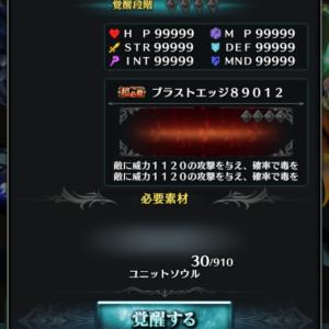 【ラスクラ】超越者ゲート(超級)の攻略方法・ドロップ率