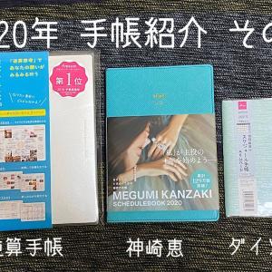 手帳好き主婦が選んだ2020年の手帳4冊~②逆算手帳・神崎恵手帳・ダイソー手帳