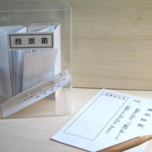 選挙の電子投票もさっさとしろ!