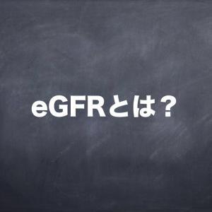 検査技師が解説するeGFRとは?