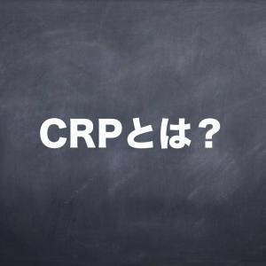 検査技師が解説するCRPとは?