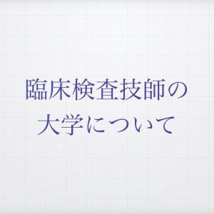 臨床検査技師になるための大学生活体験談 〜パート②〜