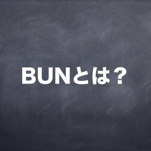 検査技師が解説する尿素窒素(BUN)とは?