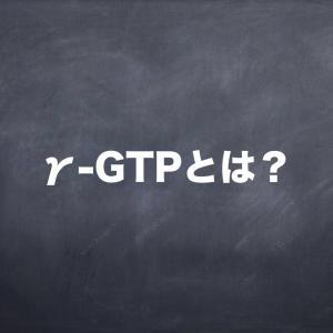 検査技師が解説するγ-GTPとは?