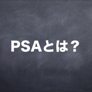 PSAの検査値を解説