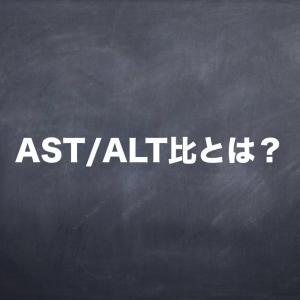 検査技師が解説するAST/ALT比とは?