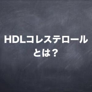 HDLコレステロールの検査値を解説