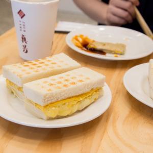 トーストを食べながら一日の始まりをゆっくりと過ごせる台湾風西洋式朝ごはん屋さん、真芳。