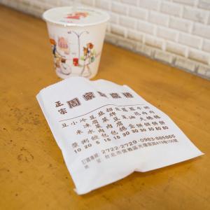具に豆腐をいれたあっさりとしていて食べやすい台湾風おやきをいただきます。周家豆腐捲。