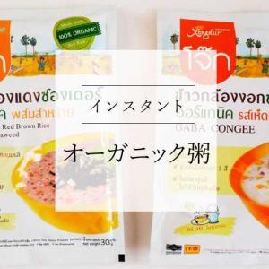 【GABA CONGEE】健康的なインスタント食品を常備して憂いなし快適タイ暮らし