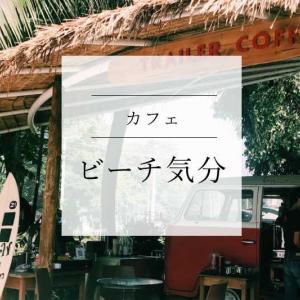 トレーラーコーヒーの新店は海辺っぽい南国の雰囲気|trailER coffee beach bar