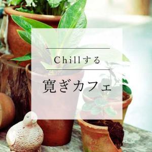 チェンマイでChillする【寛ぎのカフェ】Chic Ruedoo