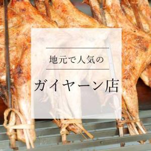 ローカルでいつも賑わうガイヤーン食堂|Kai Yang Khao Suan Kwang