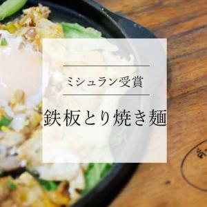 ミシュラン☆ビブグルマン受賞店|鉄板焼きそばが美味しい【Kuakai Nimman】