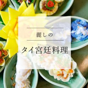試すべき♡タイ宮廷料理【サーイユットキッチン】麗しの美食の世界をぜひ!