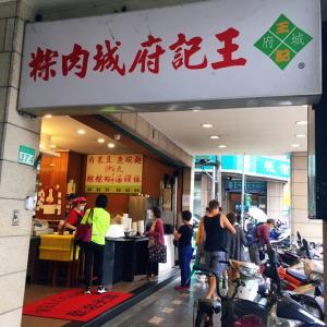 台北 ちまきの有名店 王記府城肉粽