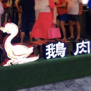 台北 ミシュランビブグルマンに選ばれた阿城鵝肉に行ってみた