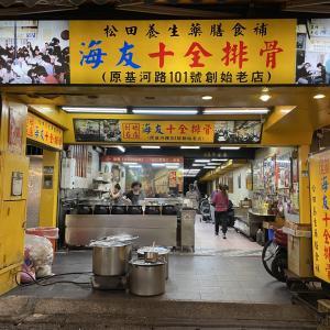 台北 士林夜市にある薬膳スープが美味しい。海友十全排骨