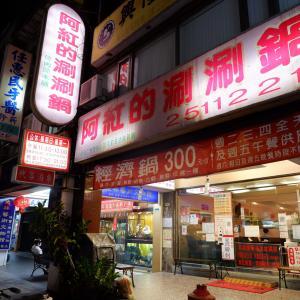 台北 お肉が美味しい阿紅的涮涮鍋