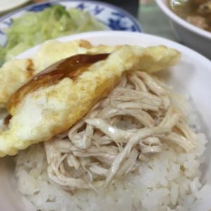 台湾に来たらぜひ食べて欲しい梁記嘉義鶏肉飯