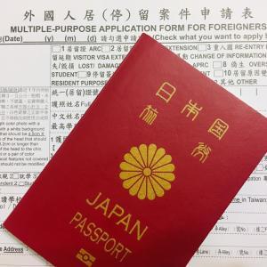 台湾の居留証を更新する際に必要な書類と大切なこと(働く人用)