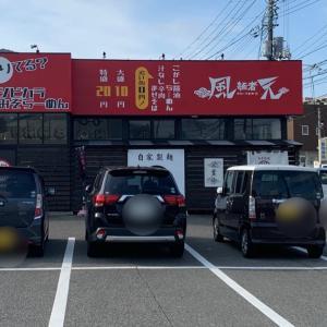 麺者風天小針店 汁なし辛肉まぜそば&唐揚げ(新潟市西区)
