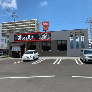 ラーメンまっくうしゃ(真喰者)笹口店  みそつけめん&ギョーザ(新潟市中央区)