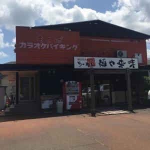 麺や来味 大形店【夏季限定】冷やし油そば&肉ごはん(新潟市東区)