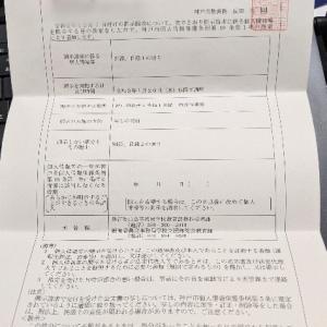 「開示」と「非開示」の狭間で ~「神戸市教育委員会」への開示請求の中間報告