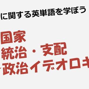 【政治】国家・統治・支配・政治イデオロギーに関する英単語を学ぼう!