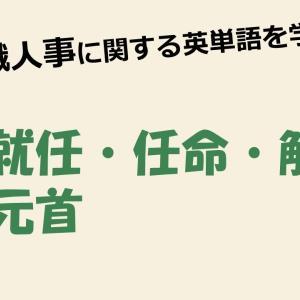 【公職人事】就任・任命・解任・元首を意味する英単語を学ぼう!