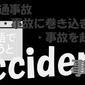 「交通事故」「事故に巻き込まれる」「事故を起こす」は英語で?