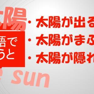 「太陽が出る」「太陽がまぶしい」「太陽が隠れる」は英語で?