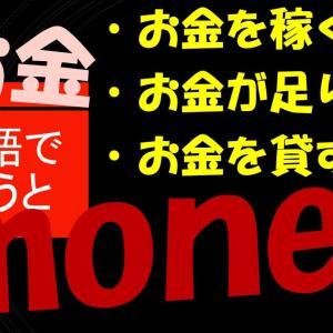 「お金を稼ぐ」「お金が足りない」「お金を貸す」は英語で?