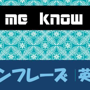 let me know if 意味や例文・フレーズ(131例)