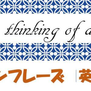 I'm thinking of doing 例文・フレーズ(63例)