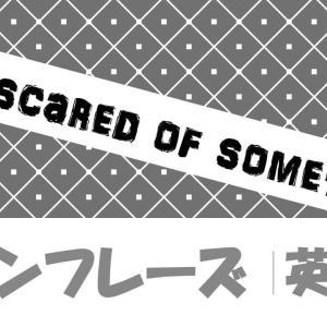 I'm scared of something 意味や例文・フレーズ(6例)