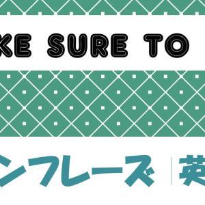 Make sure to do 意味や使い方 例文・フレーズ(19例)