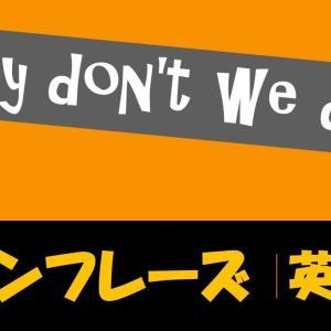 Why don't we do? 意味や使い方 例文・フレーズ(72例)