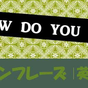 How do you do? 例文・フレーズ(79例)