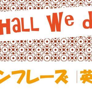 Shall we do? 意味や使い方 例文・フレーズ(39例)