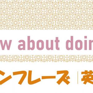 How about doing? 意味や使い方 例文・フレーズ(13例)