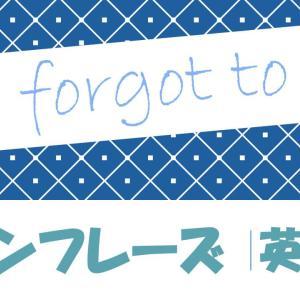 I forgot to do? 例文・フレーズ(61例)