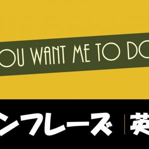 Do you want me to do? 意味や使い方 例文・フレーズ(54例)