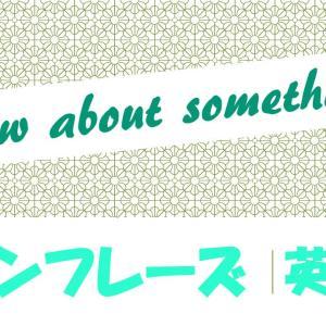 How about something? 意味や使い方 例文・フレーズ(53例)