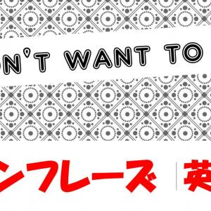 I don't want to do 例文・フレーズ(265例)