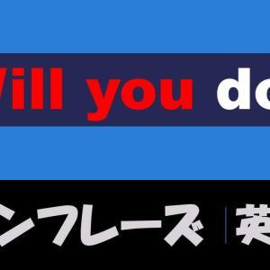 Will you do? 意味・使い方 例文・フレーズ(200例)