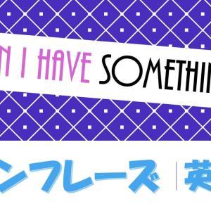Can I have something? 意味・使い方 例文・フレーズ(60例)